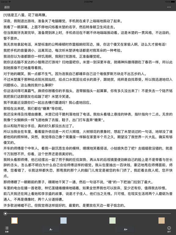 后来我们都哭了—夏七夕·校园爱情小说 screenshot 5