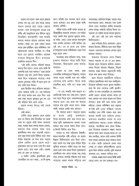 Anubad Patrika screenshot 10