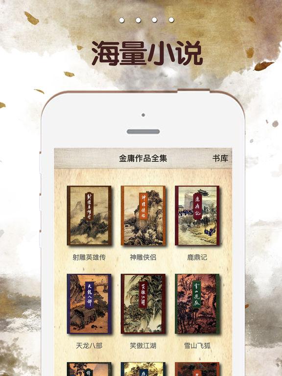 热门奇幻网络小说:人道至尊 screenshot 5