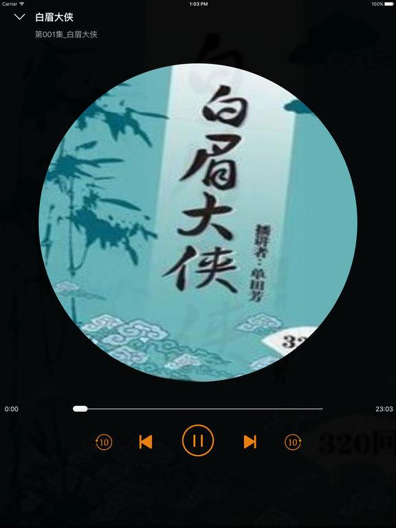 最新评书精选完整版-单田芳作品绝版珍藏 screenshot 7