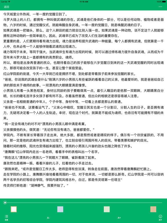 「龙王传说」唐家三少斗罗大陆系列 screenshot 8