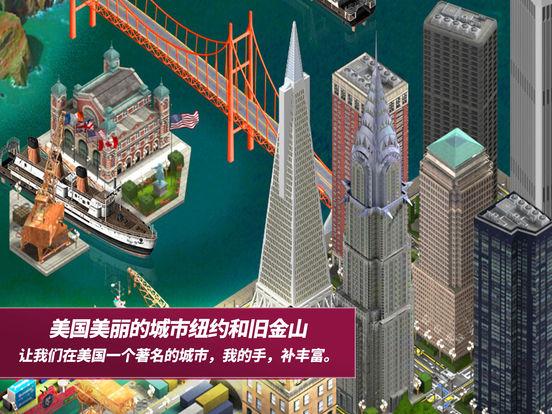 美国大亨 screenshot 8