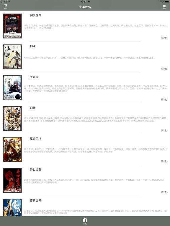 完美世界:辰东小说系列全集 screenshot 4