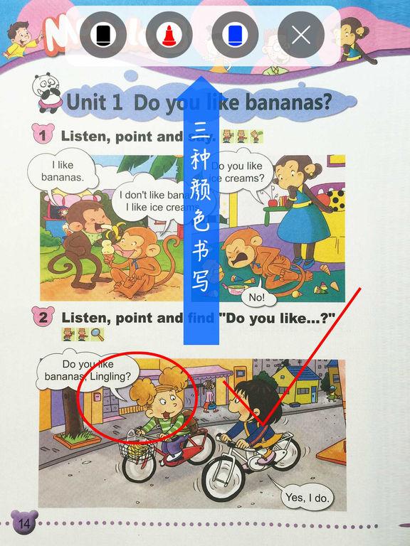 外研社版小学英语二年级上册点读课本 screenshot 9