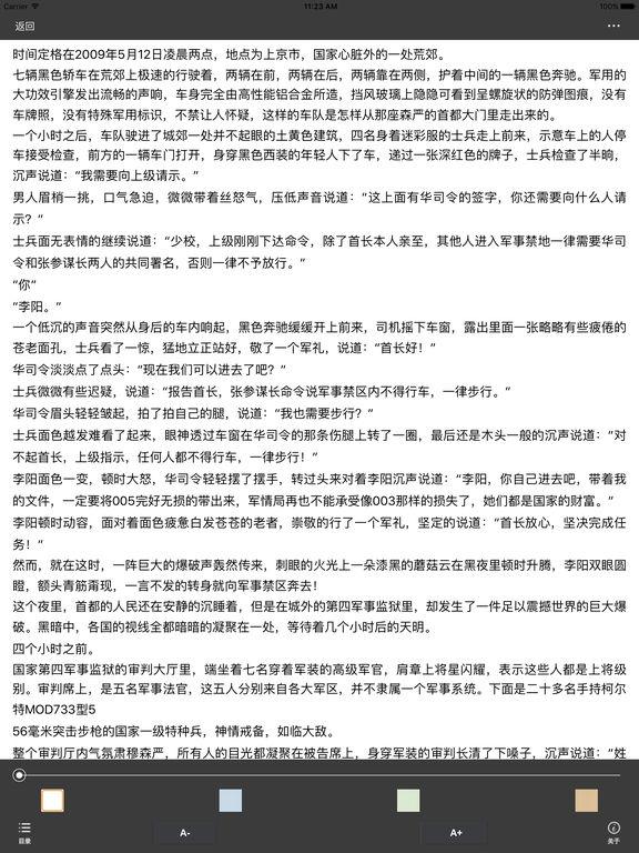 特工皇妃楚乔传-2017热剧抢先看 screenshot 5