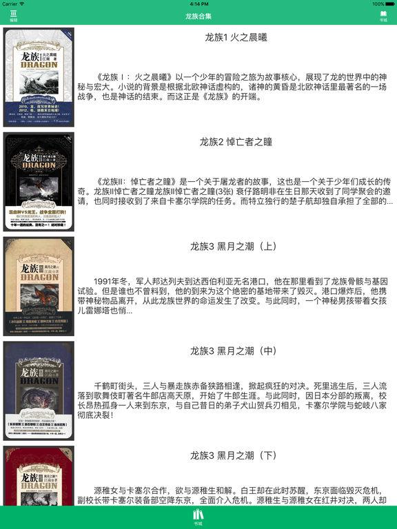 「龙族全集」江南作品精编版 screenshot 5