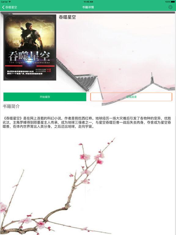 我吃西红柿精选「吞噬星空」 screenshot 7