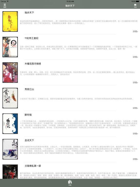 独步天下:李歆著穿越言情经典小说 screenshot 4