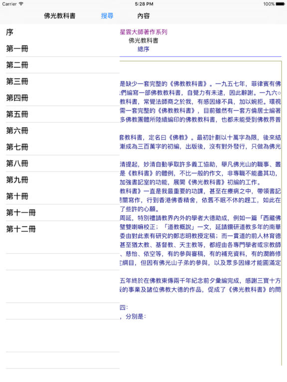 佛光教科書 screenshot 4