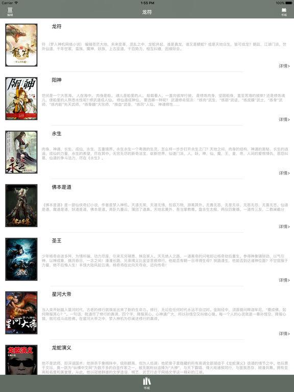 龙符:梦入神机作品集 screenshot 4