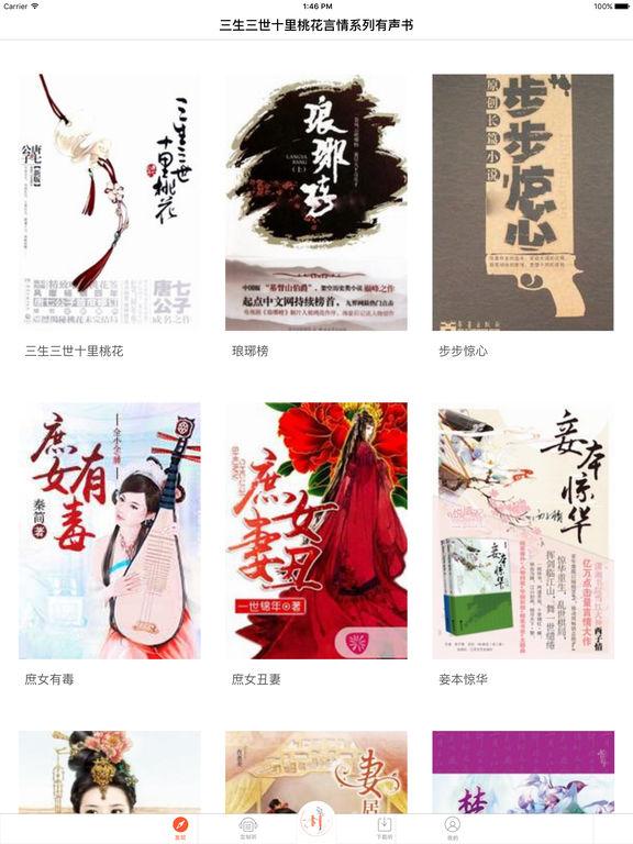 三生三世十里桃花:最热唐七公子言情小说 screenshot 5