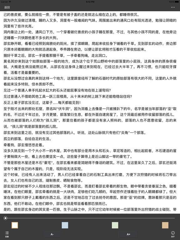 原始战记:陈词懒调著奇幻小说 screenshot 6