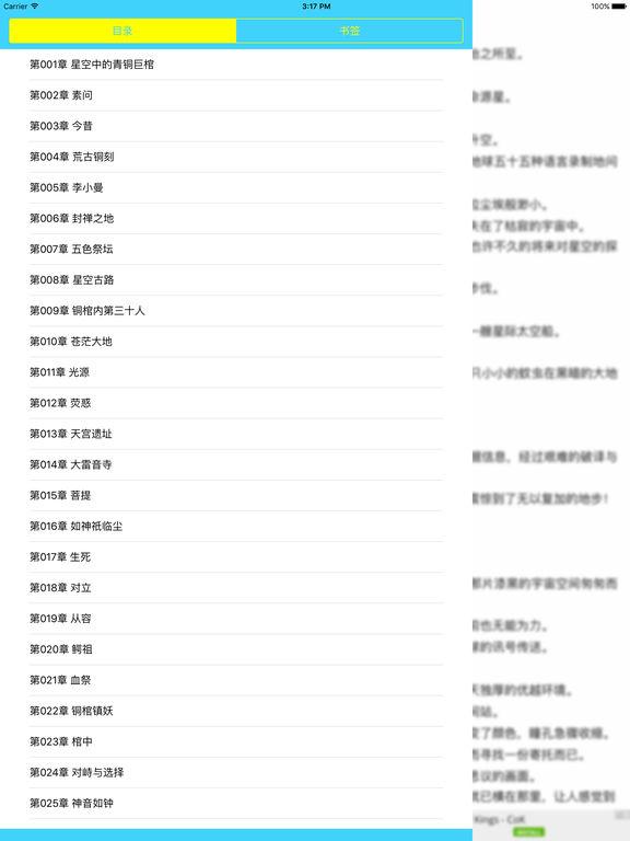 遮天:辰东著玄幻仙侠系列离线免费 screenshot 5