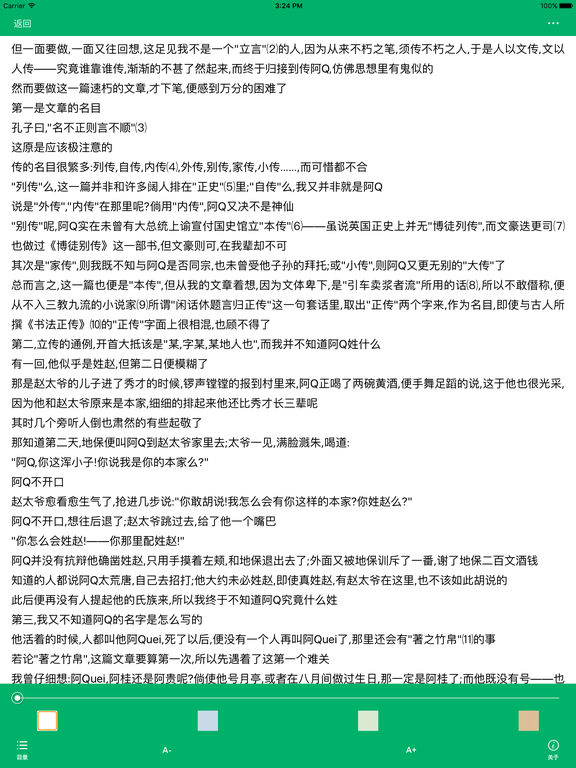 鲁迅小说精选「阿Q正传」 screenshot 7