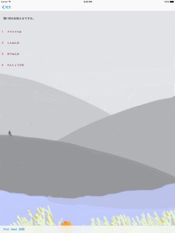 N4読解問題集 screenshot 8