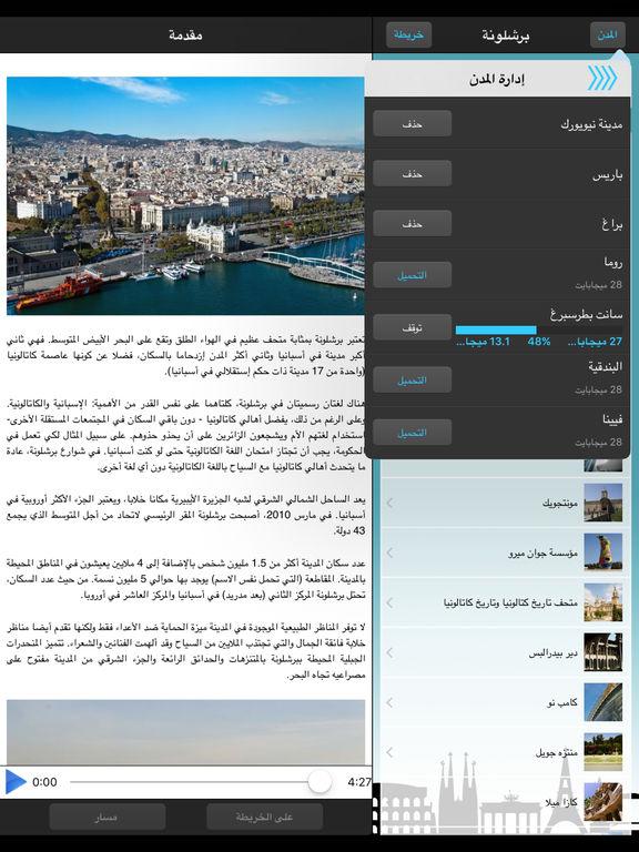 الدليل الصوتي screenshot 7