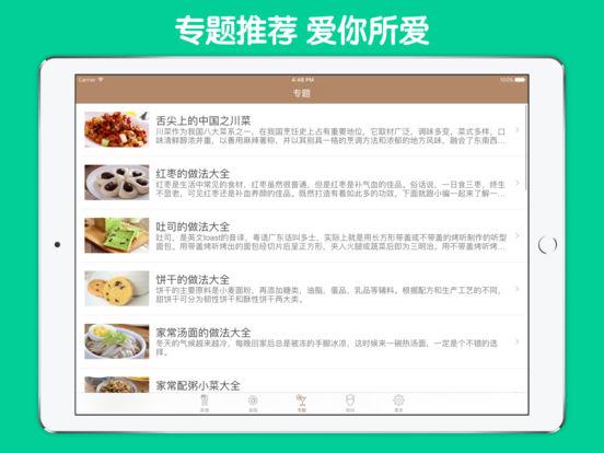儿童补钙增高食谱 - 儿童食谱大全 screenshot 8
