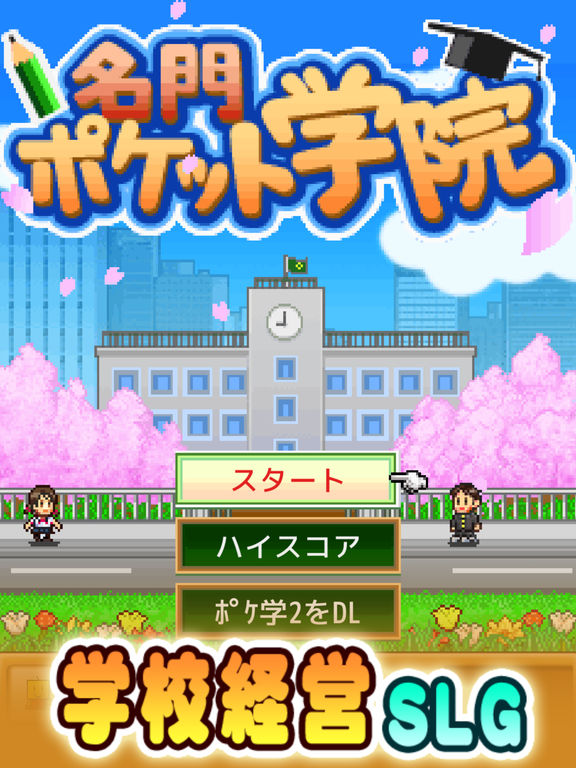Pocket Academy ZERO screenshot 10