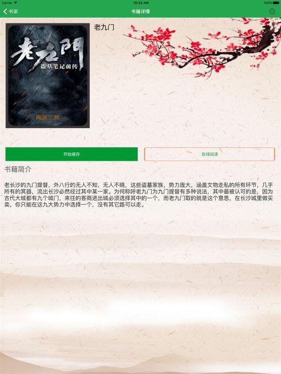 「老九门」盗墓笔记全集、鬼吹灯 screenshot 6