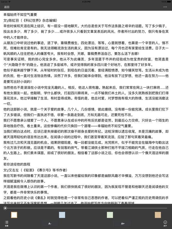 从未想过失去你—天涯蝴蝶浪子情感小说 screenshot 5