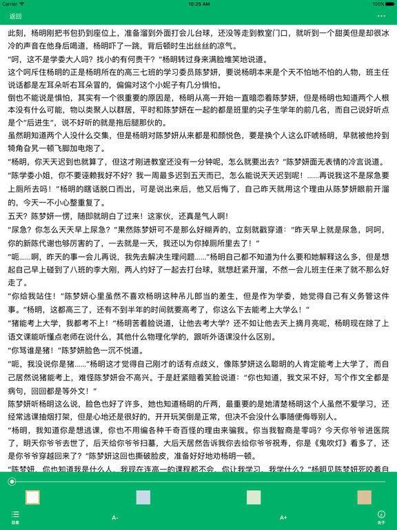 鱼人二代畅销言情小说「很纯很暧昧」 screenshot 9