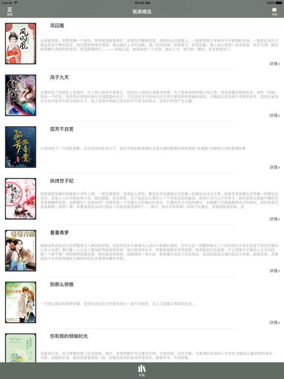 耽美小说合集:最热门同人小说珍藏版 screenshot 4