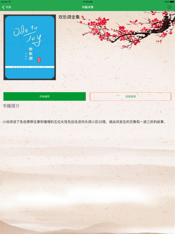 提前预知电视剧大结局:欢乐颂【女性成长完全手册】 screenshot 6