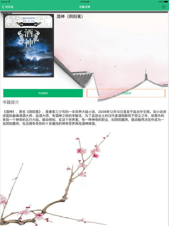 「阴阳冕」唐家三少作品,酒神 screenshot 7