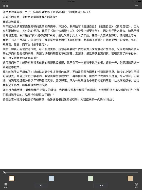 成长是一种美丽的疼痛—刘墉作品,亲情教育书籍 screenshot 6