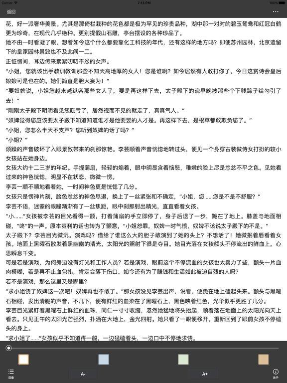 纨绔世子妃:古风言情小说集萃 screenshot 6