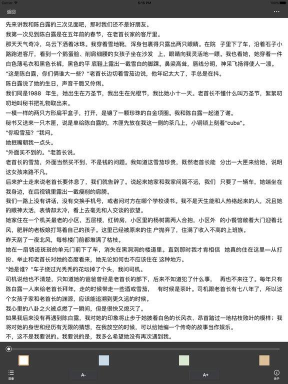 都市女人的情感:我的朋友陈白露小姐 screenshot 5