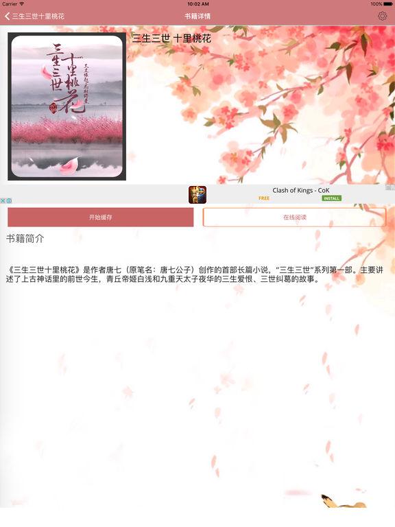 经典古言爱情小说:三生三世十里桃花--三生身份,三世演绎 screenshot 7