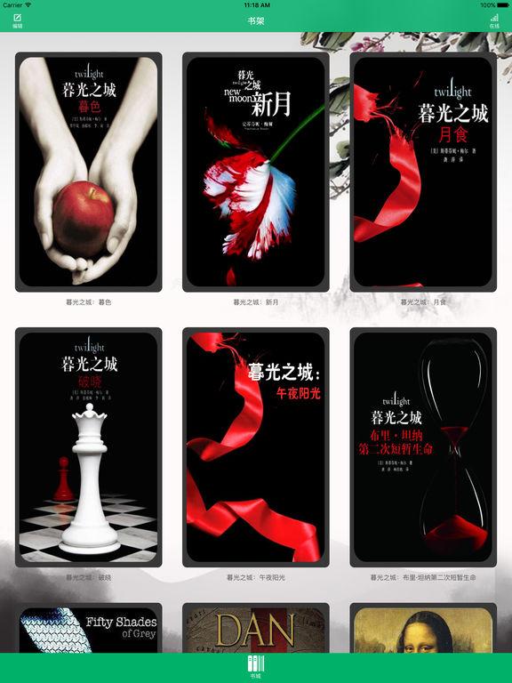 「新月」暮光之城系列小说 screenshot 6