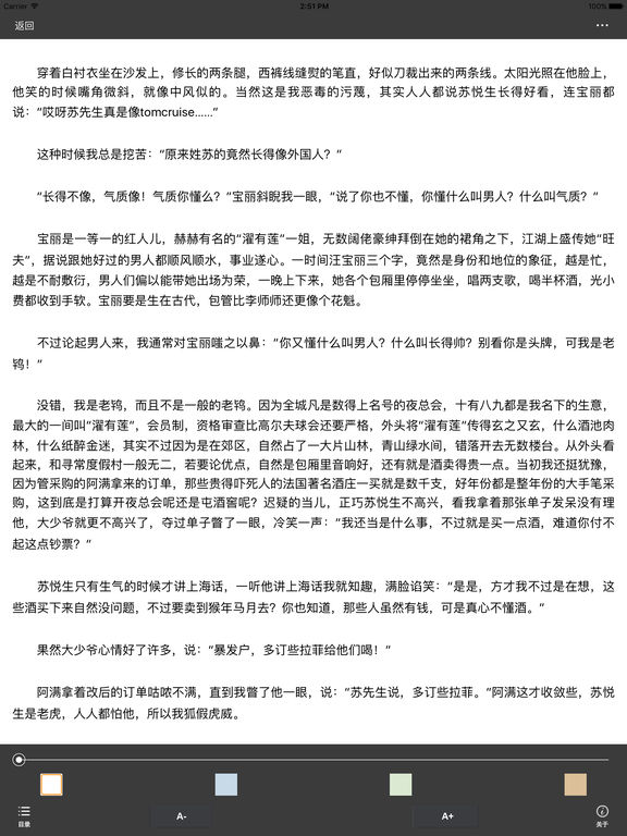 精选当下最热言情小说大全【免费阅读】 screenshot 6