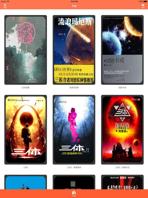 北京折叠:郝景芳中短篇科幻小说 screenshot 4