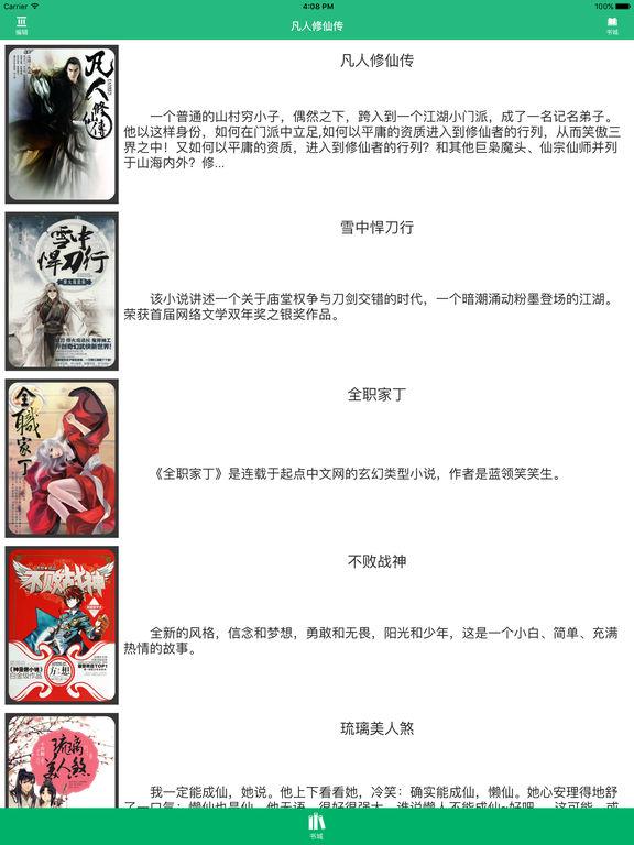 「凡人修仙传」忘语著热门玄幻小说 screenshot 5