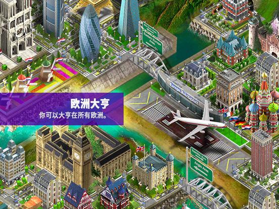 欧洲大亨 screenshot 6