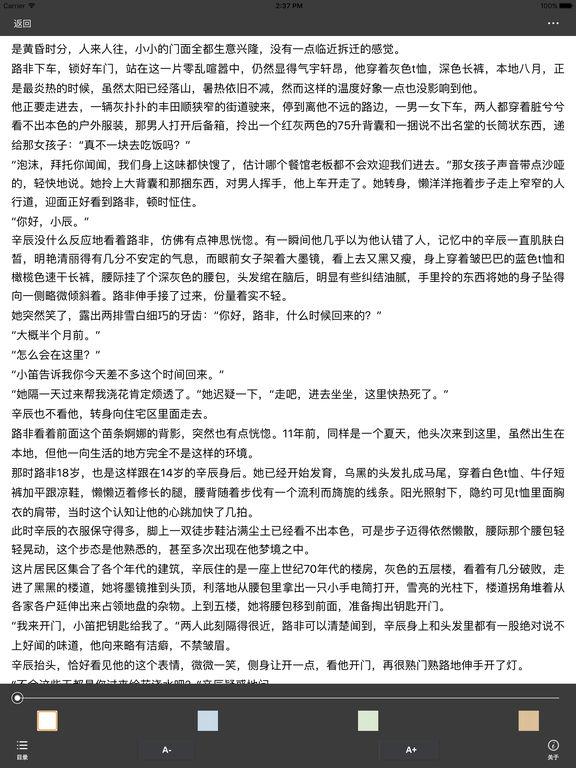 一路繁花相送都市情感剧原著小说 screenshot 6