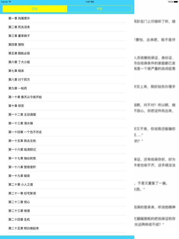 精选历史穿越小说:步步生莲 screenshot 5