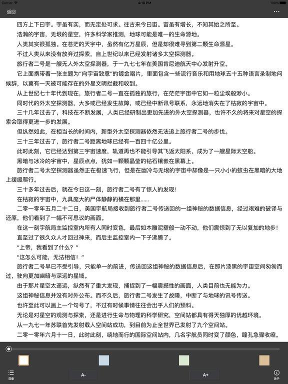 辰东玄幻仙侠小说精选:遮天 screenshot 6