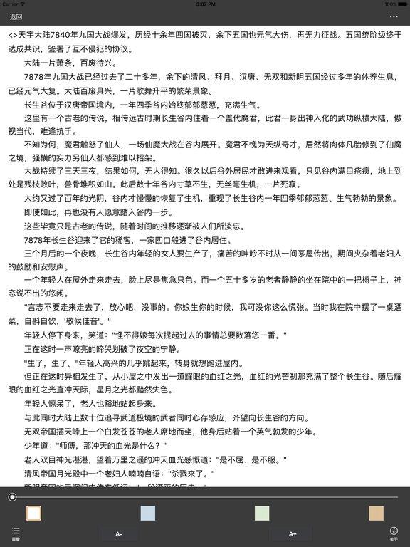 辰东著武侠玄幻小说:不死不灭 screenshot 6