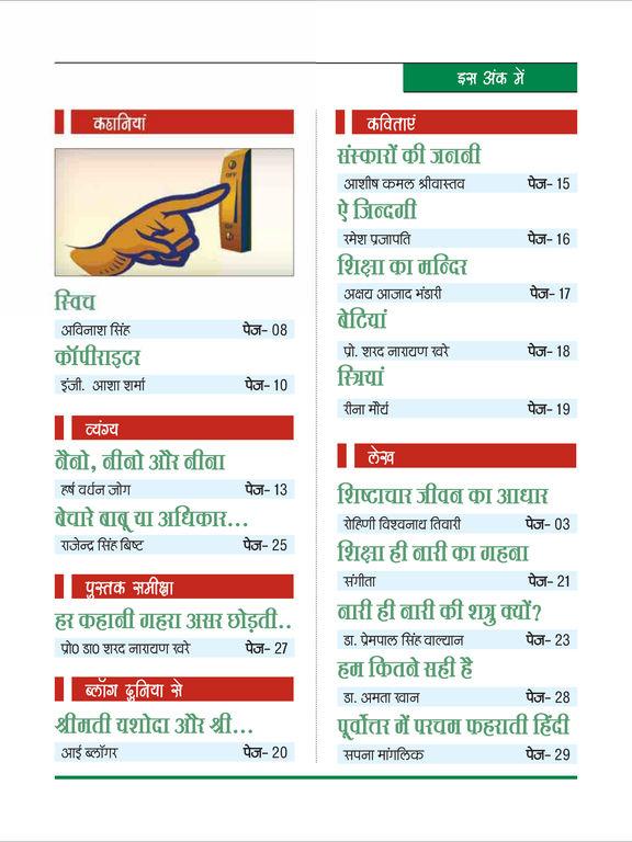 Akshaya Gaurav screenshot 7