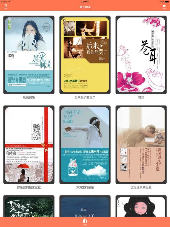 精选现代言情小说:晨光搁浅 screenshot 4