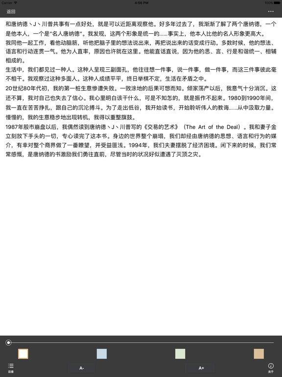 像成功者一样思考:【美国总统川普著】 screenshot 6