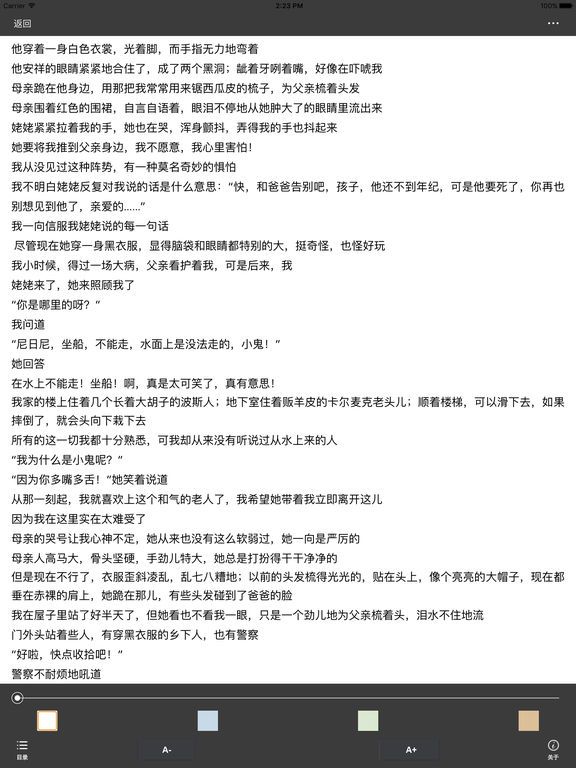 励志文学名著:精选上百部经典文学名著 screenshot 6