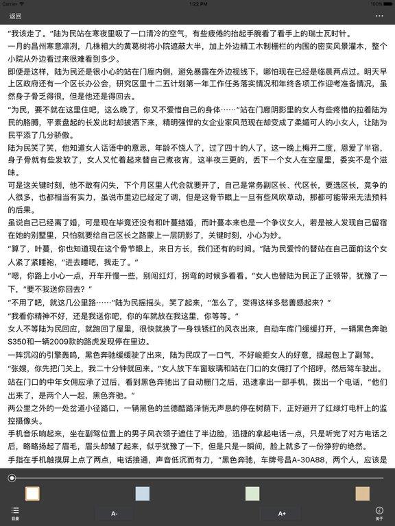 官道无疆—瑞根·官场小说 screenshot 6