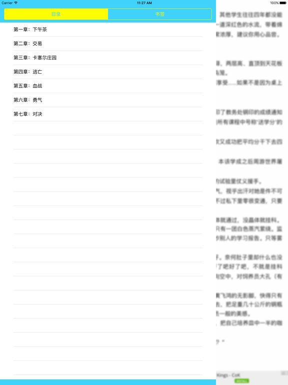 龙族五部全集:江南作品集精选 screenshot 5