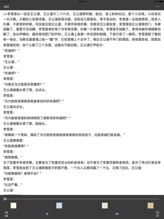 围城:钱钟书现代文学精选 screenshot 6