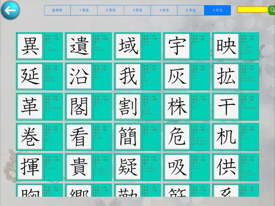 漢字筆順 FVN screenshot 7