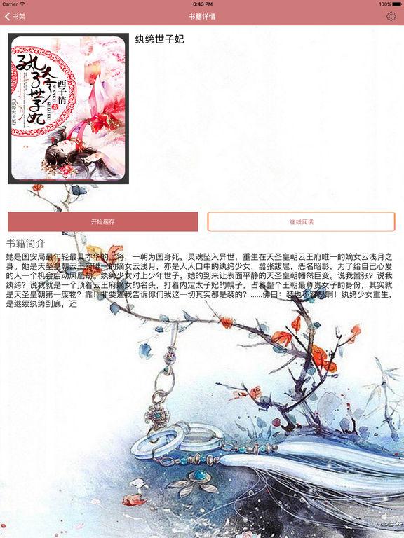 「纨绔世子妃」西子情穿越小说 screenshot 6